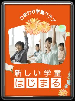 ひまわり学童クラブ