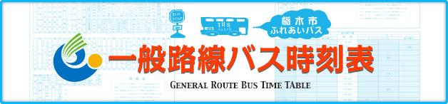 栃木市ふれあいバス 一般路線バス時刻表