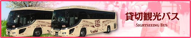 貸切観光バス